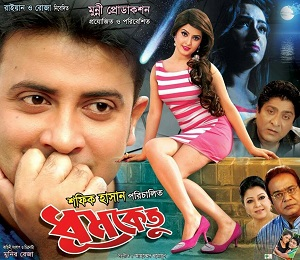 Latest Bangla Movie Song | Bengali Movie Songs You Might Like