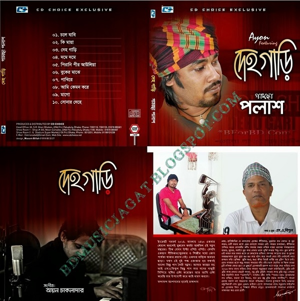bangla music video