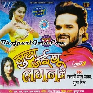 new bhojpuri album song