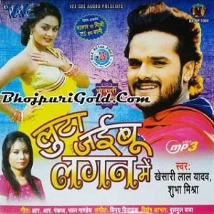 new bhojpuri album song