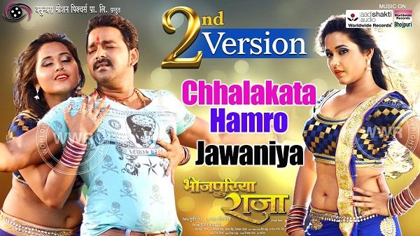 latest bhojpuri song