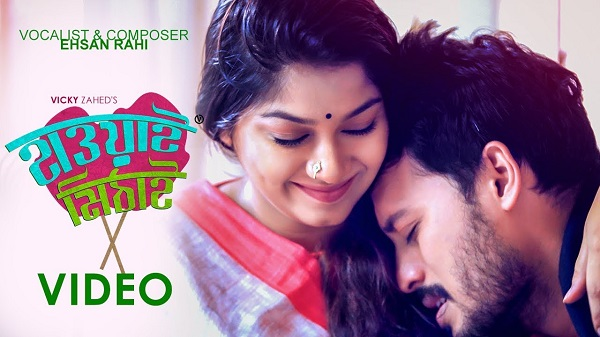 new bengali video song