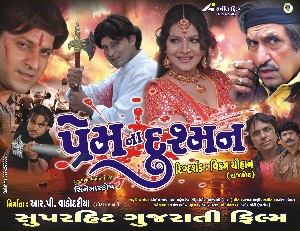 new gujarati movie