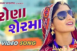 gujarati video song