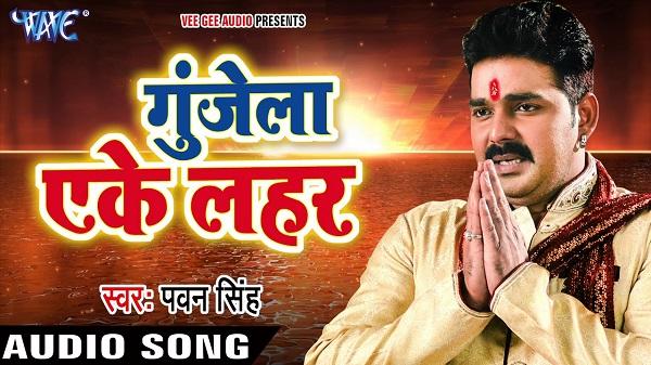 new bhojpuri mp3 song