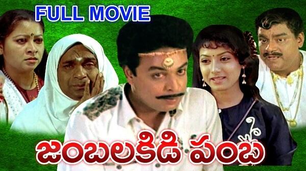 old telugu movies