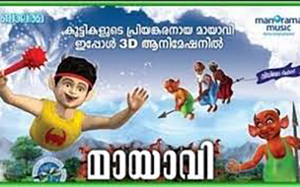 malayalam cartoon