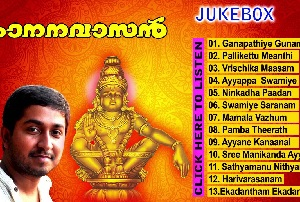 malayalam devotional songs