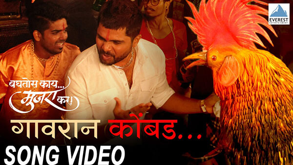 marathi film song