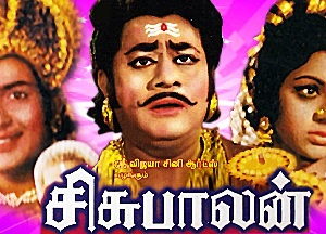 old tamil movies