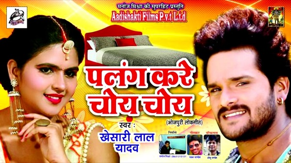 new bhojpuri song download