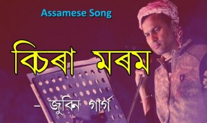 assamese old song