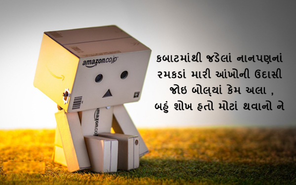 gujarati quotes for whatsapp