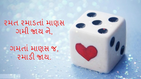gujarati whatsapp messages
