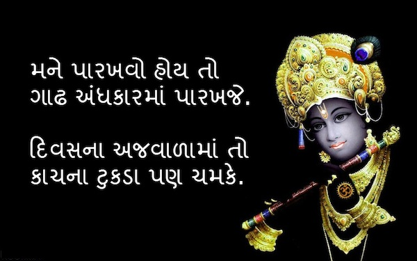 gujarati dp for whatsapp