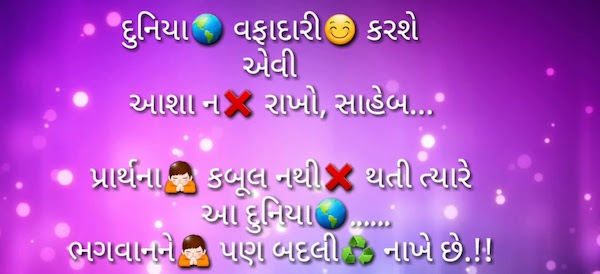 new gujarati whatsapp status