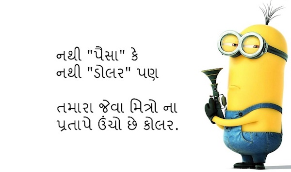 whatsapp jokes gujarati