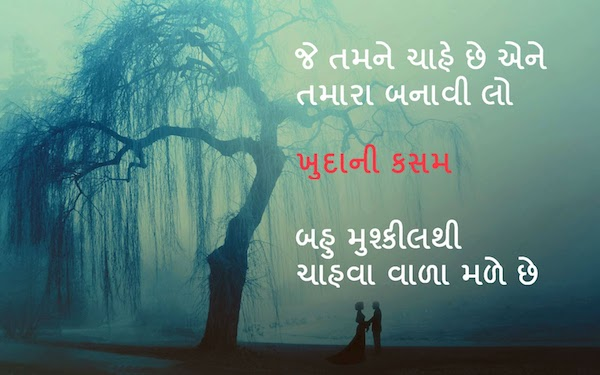 whatsapp gujarati language