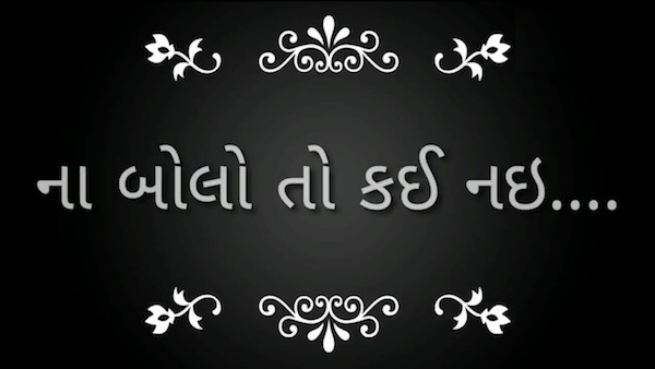 whatsapp status in gujarati words