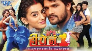 khesari lal movie