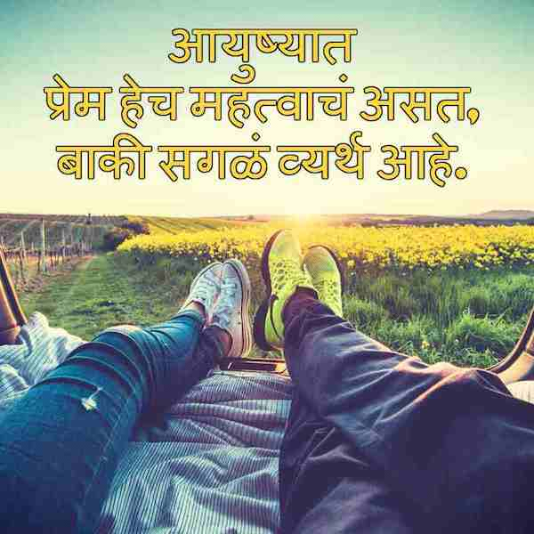 romantic whatsapp status in marathi