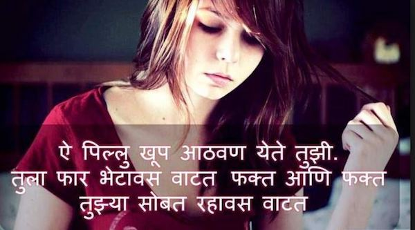 marathi love quotes for whatsapp