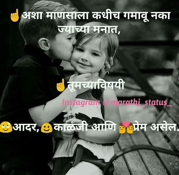 whatsapp love message in marathi