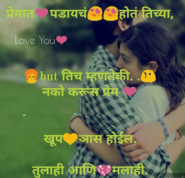 whatsapp love marathi status