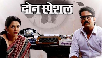 marathi natak