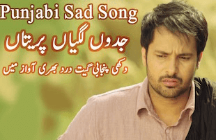 punjabi sad song