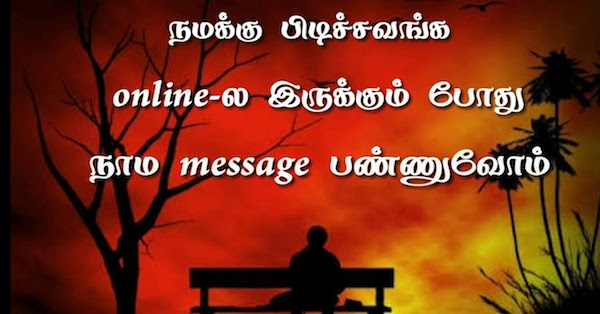 whatsapp status tamil sad