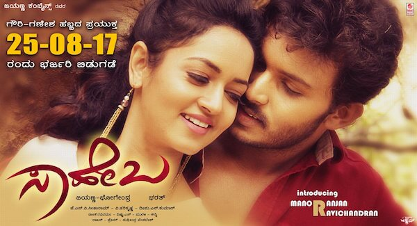 kannada new movie