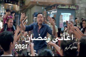 تهنئة رمضان ٢٠٢١
