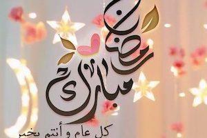 تهنئة بشهر رمضان 2021