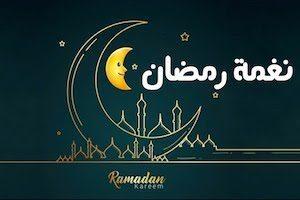 نغمة رمضان