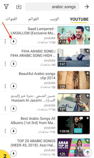 تنزيل اغاني من اليوتيوب
