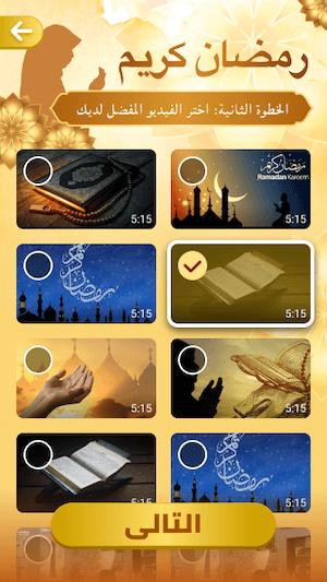 فيديوهات رمضان