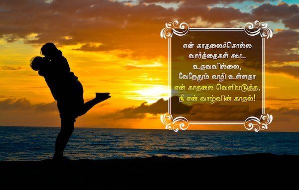 love tamil whatsapp status