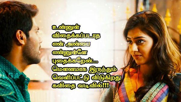 whatsapp tamil love status