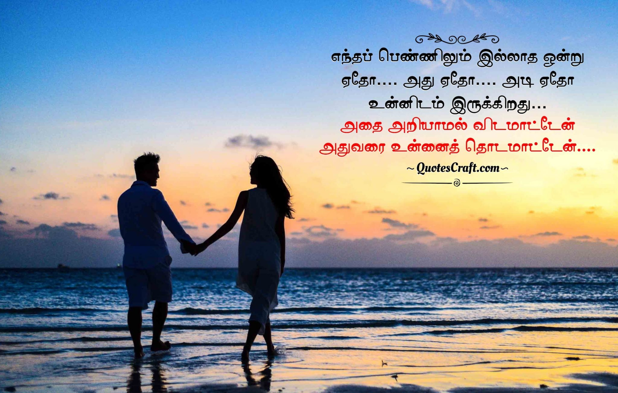 whatsapp status love tamil