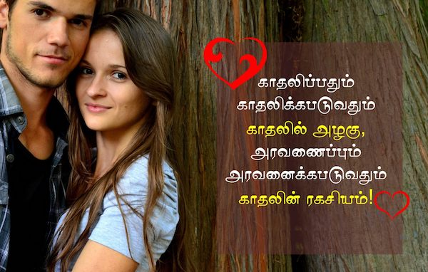 whatsapp love images tamil