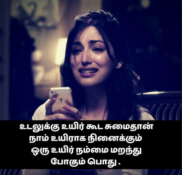 best tamil whatsapp dp