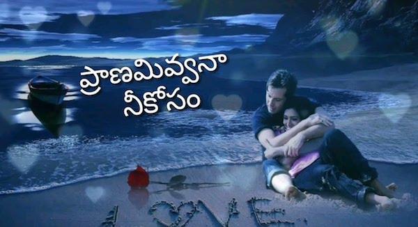 love failure status for whatsapp in telugu