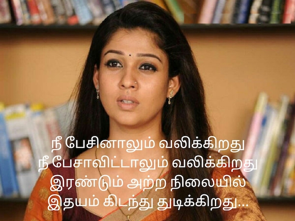 whatsapp profile pic life in tamil