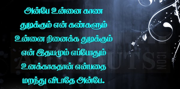 whatsapp status in tamil images