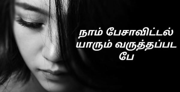 tamil comedy images for whatsapp