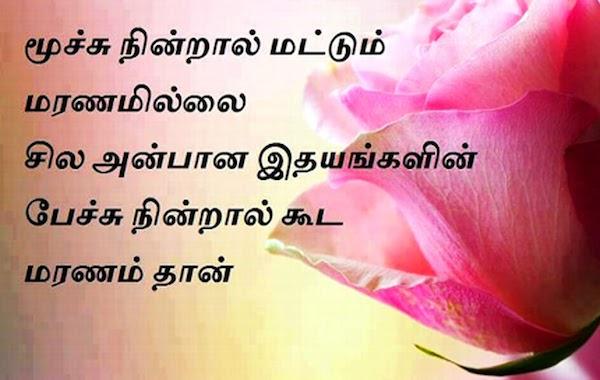 whatsapp profile picture in tamil