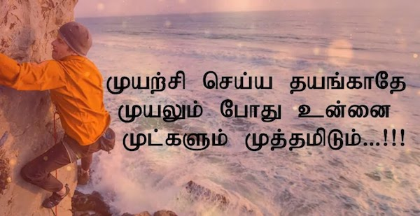 Exhibit Your Status with WhatsApp Images Tamil Language