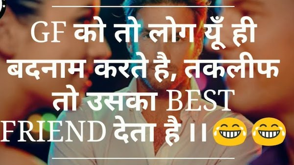 funny whatsapp msg in hindi