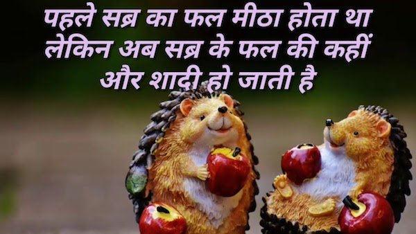 funny whatsapp status in hindi one line
